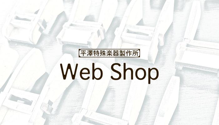 Web Shop2