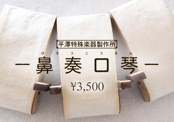 鼻奏口琴¥3,500